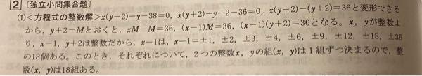 【詳しい方教えてください!!!】 高校受験・私立の過去問の内容です。 Q.方程式 xy+2x-y-38=0 を満たす(x,y)は何組か 写真は解説です、式を変形し、M と置いて (x-1)(y+2)= 36 になるところまでは理解出来たのですが、その後が解説を読んでも分からないのです。 ご回答いただけますと幸いです、よろしくお願い致します。