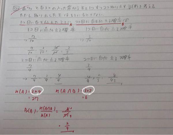 条件付き確率の問題です。 赤の文字が答えです。 白で囲った部分はなぜこのような式になるのでしょうか? 解説お願いします。