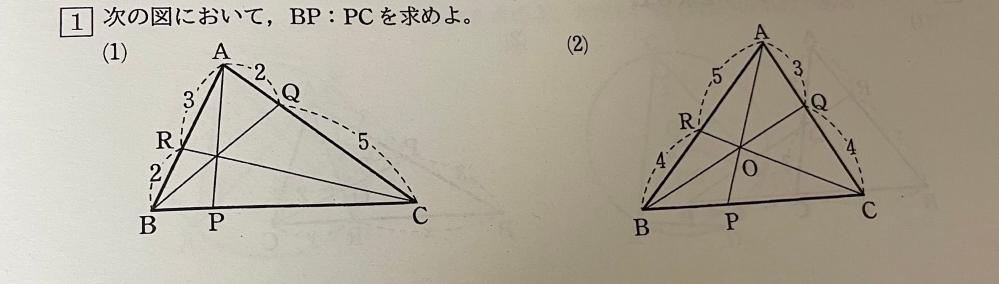解き方と答えお願いしたいです! チェバの定理です!