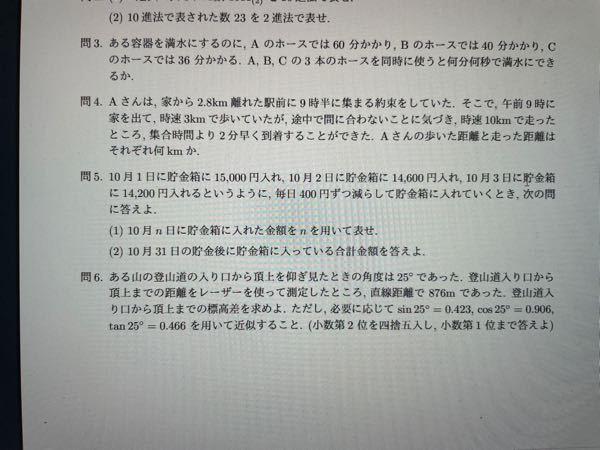 問5、6が分かりません 参考書類が無い上どうしよも無いので、 可能でしたら協力お願い致します ♂️