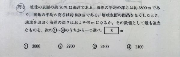 地学基礎の問題です。この問題の答えと途中式を教えて欲しいです。