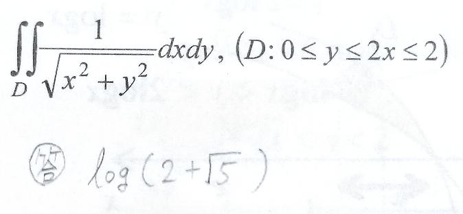 2重積分がわかる方、解説よろしくお願いします。