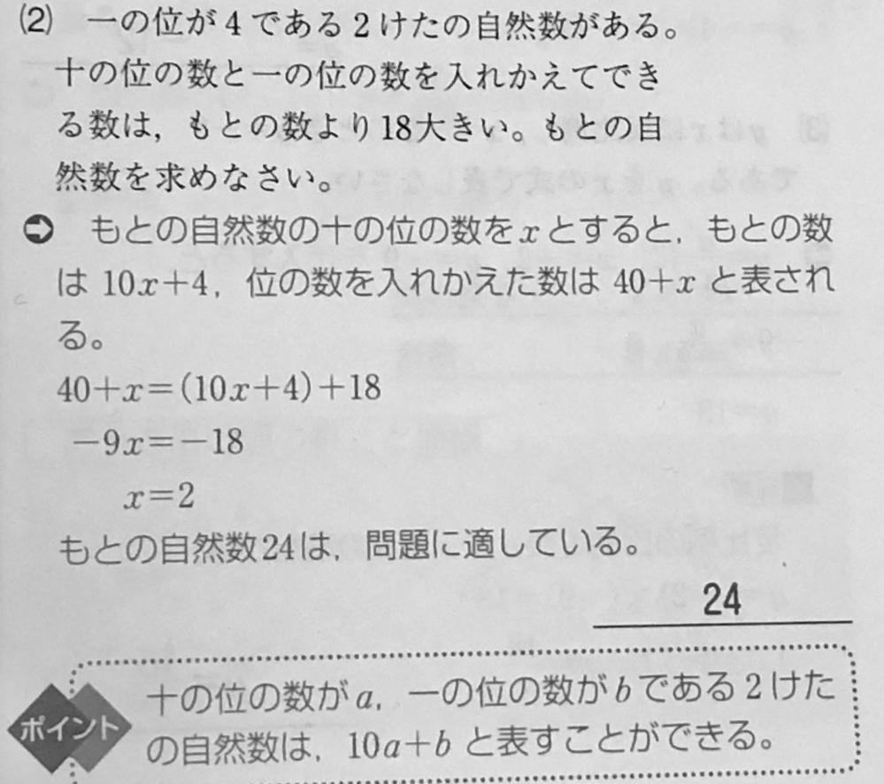 この問題が分かりません。 〈40+x=(10x+4)+18〉という式が成り立つのは分かるんですけど、〈−9x=−18〉の式はどうやって成り立つんですか??
