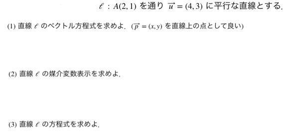 この数学の問題の回答を教えてください。