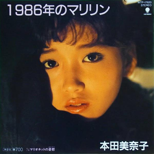 本田美奈子さんで好きな曲を厳選し 1曲教えて下さい☆彡