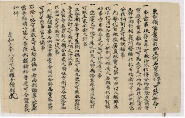 古文書についての質問です。 画像を現代語訳してくださったら嬉しいです。 宜しくお願い致します。