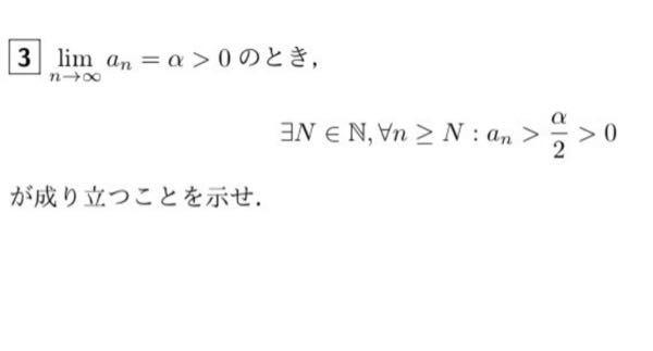 この問題の解き方を教えてください。 大学数学、εN論法の問題です。