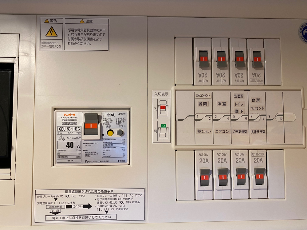 マンションです。 画像のブレカーなんですが エアコンを100vから200vに変更可能でしょうか? 食洗機は現状で200vなんでしょうか? よろしくお願いします。