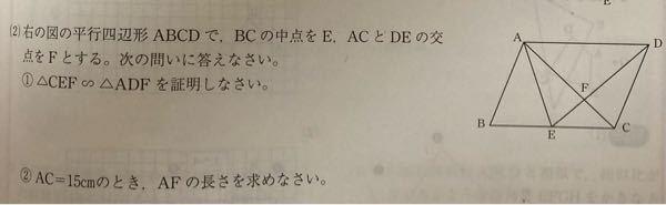 この中学3年生の相似の問題の途中式を教えてほしいです。 ちなみに答えは10cmです