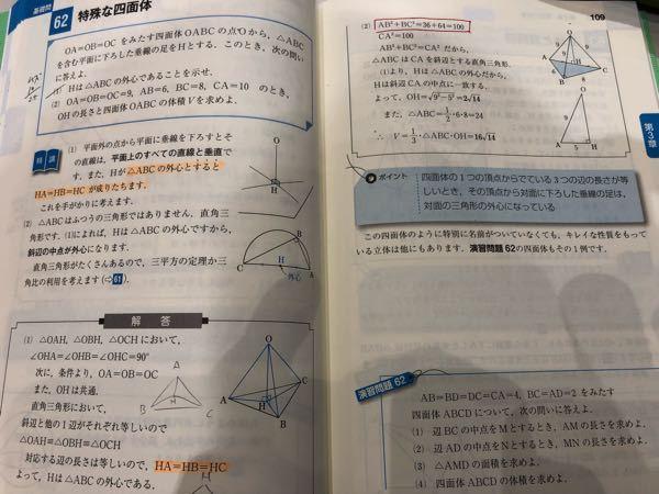 数学I・A基礎問題精講62の OA=OB=OCを満たす四面体OABCの点Oから、△ABCを含む平面に下ろした垂線の足をHとする。このとき、次の問いに答えよ。 という問題で、三角形ABCは画像の解答(2)冒頭のように直角三角形であることが分かっている前提で進めていますが、どこで判断したのでしょうか? 確かに三平方の定理を使ってみたら成立しますが……。 回答お願いします。