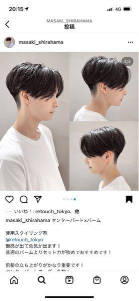 今度髪を切るのに写真のような髪型にしたいのですが僕は髪が軟毛で立ち上がりが弱く おでこが広いのですがどうすれば良いでしょうか?