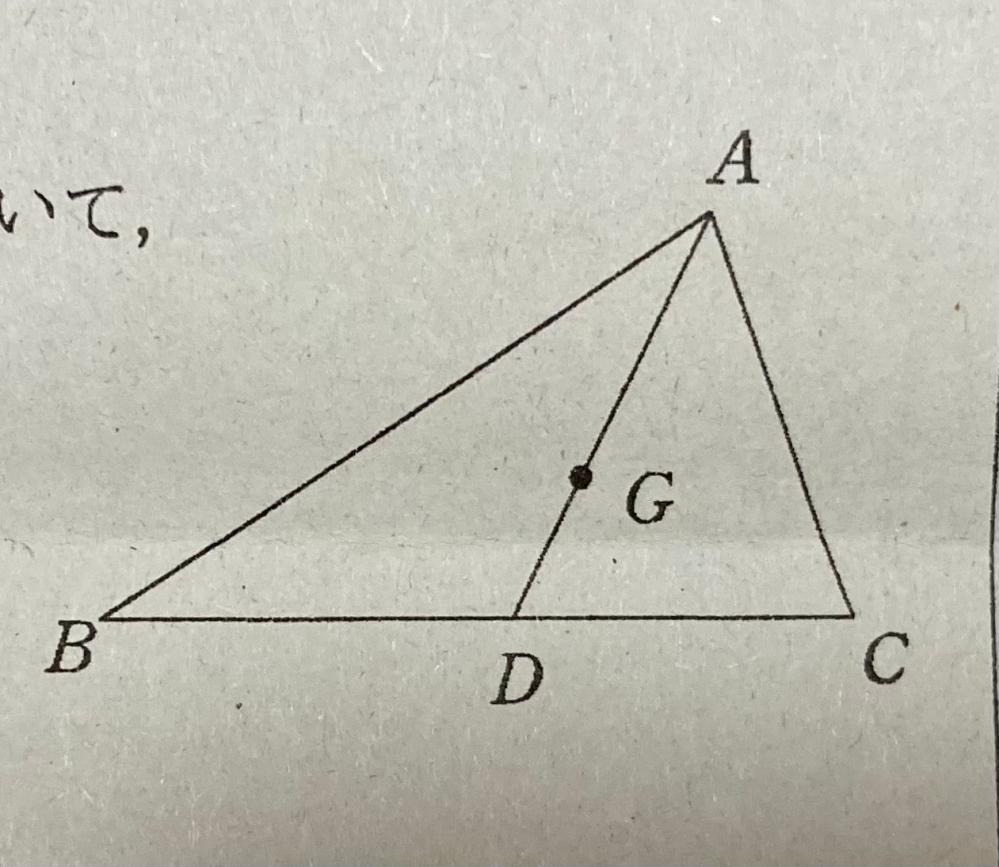 AB=4、AC=3、角A=90°、点Gは重心である時、ADの長さはどうやって求めますか?