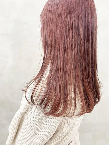 ヘアカラーについての質問です。 この髪色はブリーチが必要でしょうか?
