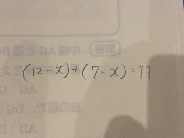 この計算の解き方をどなたか途中式ありで教えて頂きたいです。