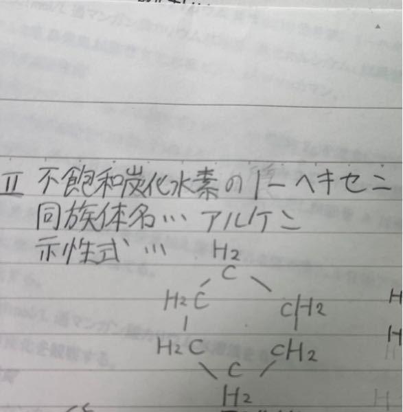 1-ヘキセンの示性式を書けという問題がわかりません。 これで合っているのでしょうか?
