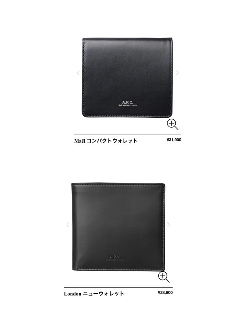 彼氏のプレゼントに、APCの財布をサプライズであげようと思っています。2つで悩んでいて、男性的にどちらのデザインのが、素敵だと思いますか?? (画像を引用させていただいています、すみません)