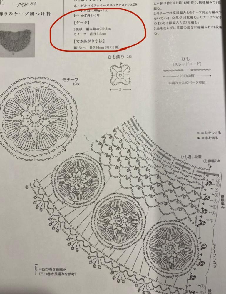 かぎ針編みのゲージについて 写真のゲージ欄に、 3模様 編み始め9目•3cm とありますが意味がわかりません… わかる方いらっしゃいましたら 詳しく教えていただきたいです( ; ; )