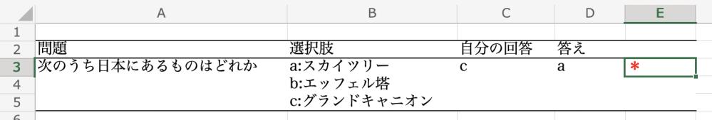 エクセルについて質問です。 資格の試験対策で、エクセルで問題を作成しています。 選択肢から選んだ自分の回答と答えが 一致していれば※は0、不一致であれば※に1を入力するにはどうすれば良いでしょうか。 エクセルに詳しい方、お力を貸していただけませんか。