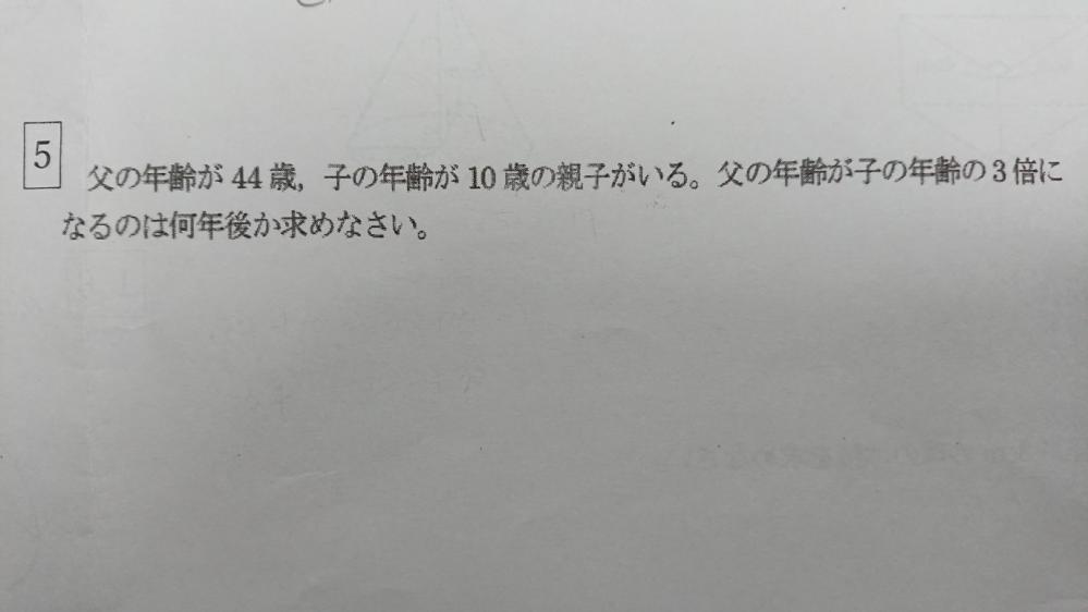 すみません中学生の数学の宿題なのですが 答えが分かりません。 よろしくお願いいたします。