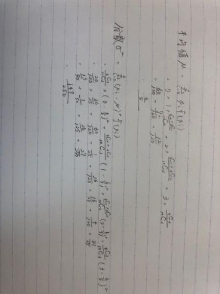 確率統計です。 赤玉6個と白玉4個が入った袋から玉を同時に3個取り出すとき、白玉の個数をXとする。確率変数Xの平均値、分散を求めよ。 この問題で、平均値は写真のように解けたのですが、分散がどうしても答えと合いません。そもそも式が間違っているのでしょうか。ご指摘の方お願いします。ちなみに答えは14/25になるみたいです。