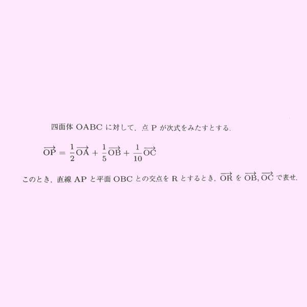 高校数学について質問です。 まずは写真の問題をご覧になってください。 数学Bの空間ベクトルなのですが、問題文を読んで腑に落ちないところがあります。 それは点Pは四面体OABC内だけに存在するはずなのに、 「直線APと平面OBCとの交点をRとするとき…」 と表記してあり、矛盾している気がします。(そもそもどの点から直線を引いても、どの面とも交わらない気がします) 問題文が間違えているのでしょうか?それとも私の考慮不足なのでしょうか? もし私の考慮不足である場合、教えられる範囲内で教えて頂けたら幸いです。(考慮不足という回答だけでも構いません。) どうか回答よろしくお願いしますm(_ _)m