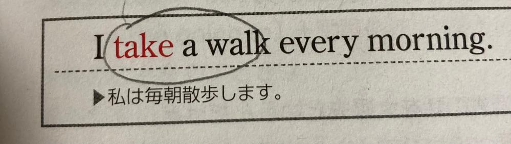 この英文のtakeって要らなくないですか?walkだけで現在形で成立する気がするのですが。