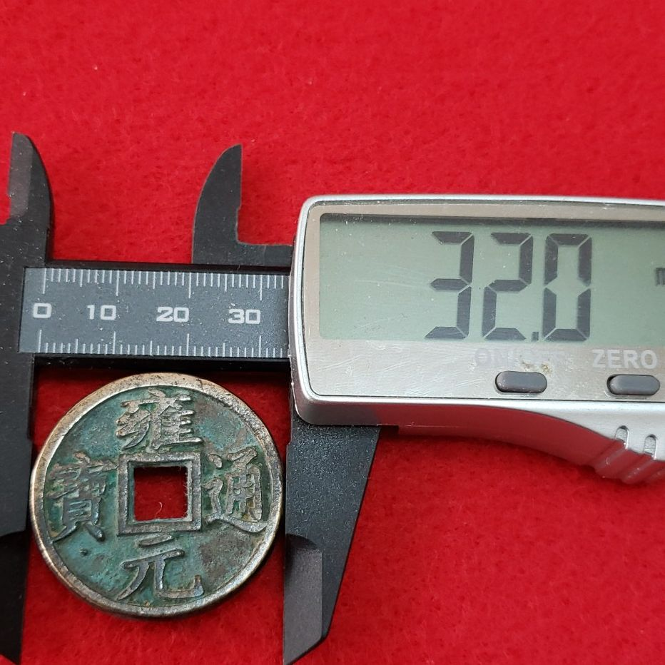 この中国古銭はなんでしょうか?