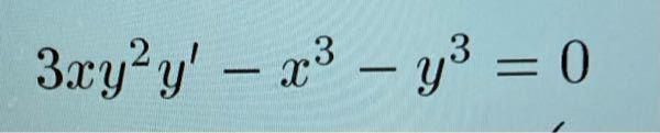同次形1階微分方程式の問題です。解答過程を含め、解ける方教えてください!