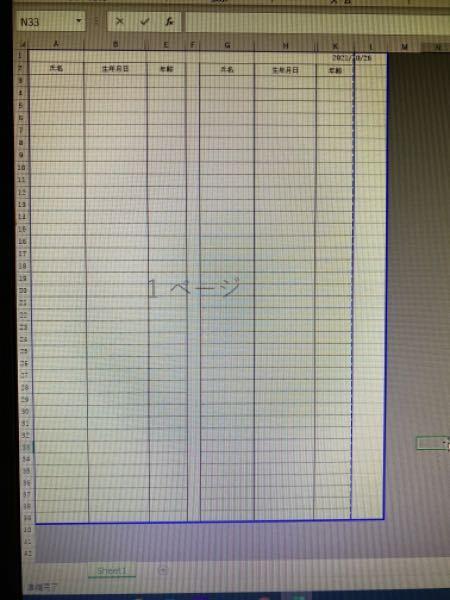エクセルで名簿を作成しています。 A4縦で作成していますが、名簿項目は氏名、生年月日、年齢だけなので、もう1つ表を作成しています。 (画像参照) ですが途中でフィルターや並べ替えをしようとしたら右側の表は反映されませんでした。 生年月日順で並べ替えをしたいのですが、こういう表の作成の仕方では出来ませんか? 縦1列で作成しないと出来ないのでしょうか??