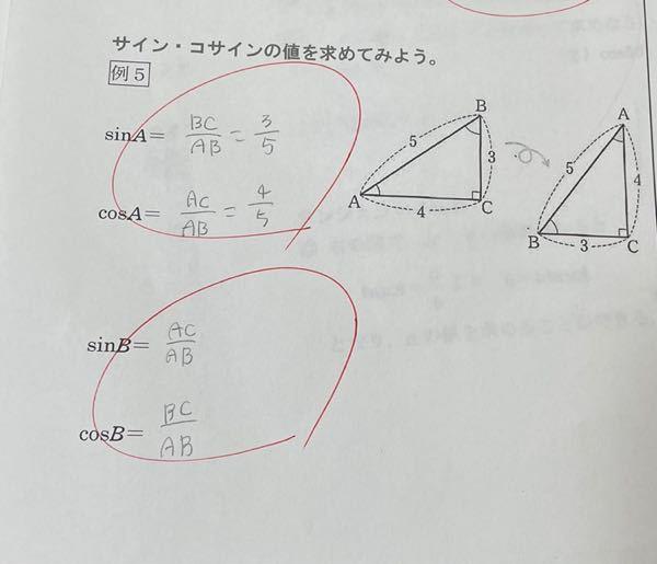 sinAの方は数字まで答えるのに下のsinBの方はアルファベットだけなのは何故ですか?採点ミスですか?sinBも数字まで書いてOKでしょうか?