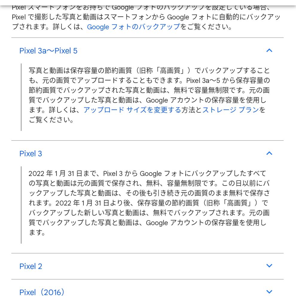 Googleフォトの容量制限について質問です 現在Google pixel3を使用していて近いうちに買い替える(pixel6の予定)ので、pixel5a以降では無制限バックアップが無いとの事です...