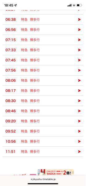 博多南線(上り)の8時代で一番空いているのはどの時間のやつですか?