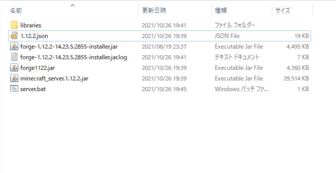 マイクラ1.12.2(mod)にて、友達とマルチをするためにforgeの入った自作サーバーを立てようとしてみました。ですが、パッチファイル(ここではserver.bat)を開いても何もファイルが...
