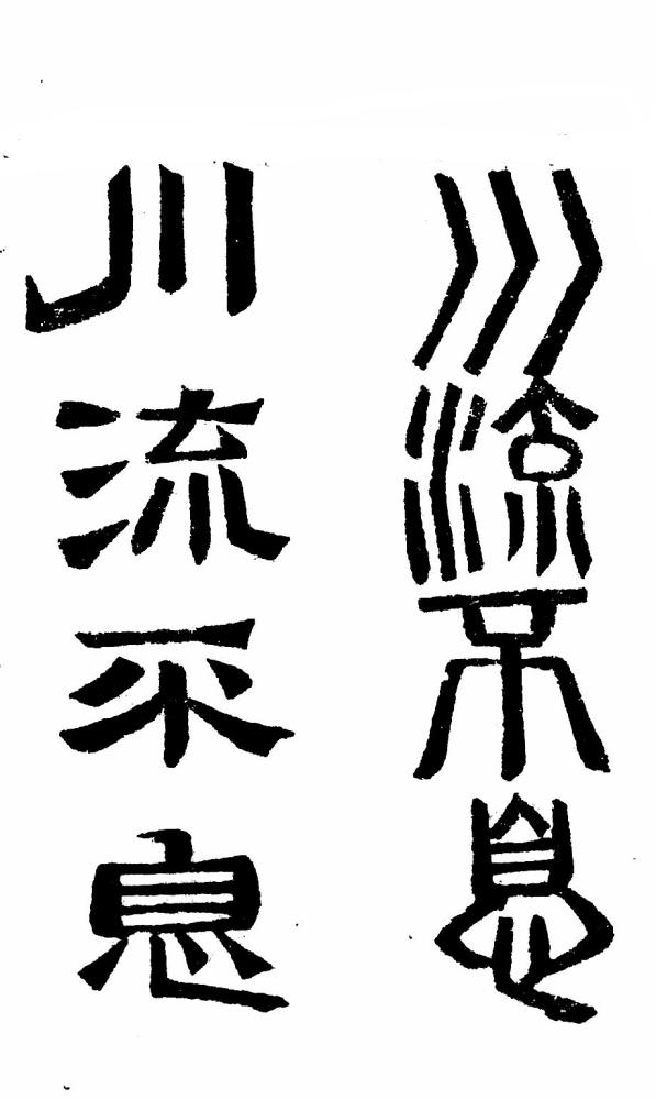 画像の右側の字も左側の字も「川流不息」と書いてありますが、それぞれ何という書体なのかお分りでしたら、教えて頂けますか?