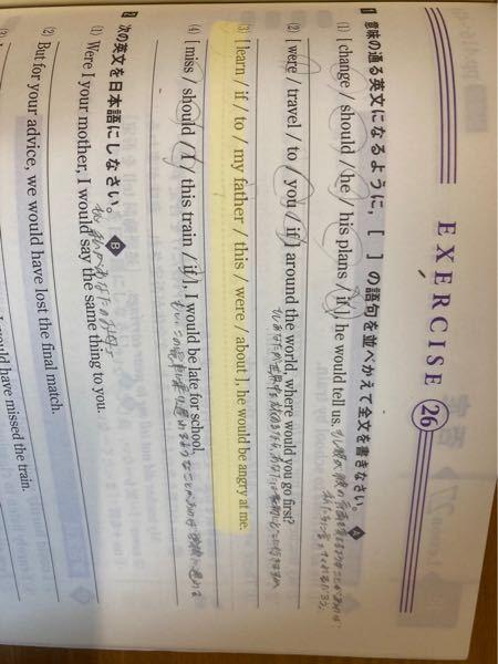 高校生1年生英語の仮定法の範囲の問題についての質問です。 写真の薄くマークしてある(3)の問題の答えは、 If my father were to learn about this, he would be angry at me. となりますか?また、完成した文の訳が調べてもよく分からなかったので教えて下さると嬉しいです。