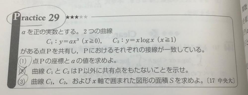 数学Ⅲ、積分の質問です。 この問題の(1)と(3)の途中式と過程を教えてください。よろしくお願いします。