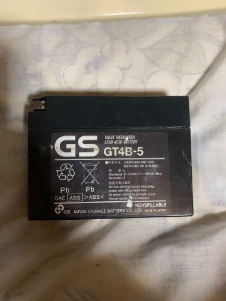 ヤマハのアプリオのバッテリーなのですが 交換しようと思い外したのですが調べても同じものが見当たらないです。 GT4B-5という英数字と同じバッテリーを購入すればいいのでしょうか?