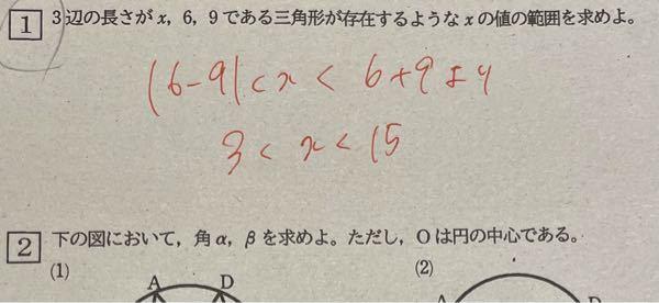 高一数学、1番教えてほしいです、、!