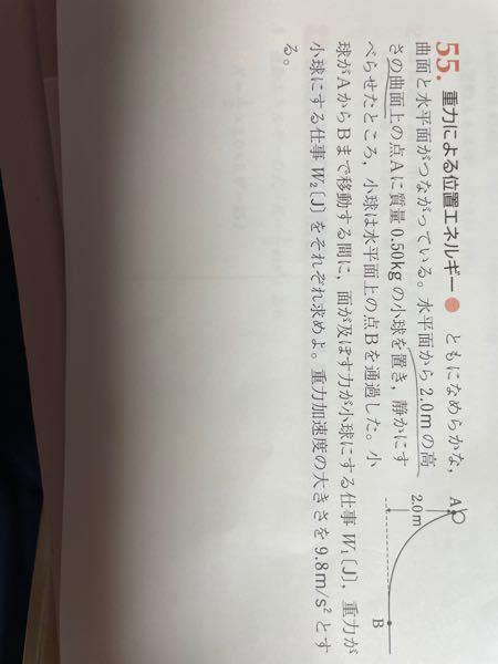 物理基礎の問題での質問です。 下の画像の重力と位置エネルギーに関する問題なのですが解き方が全くわかりません。 解説や途中式を含めて説明していただきたいです。 画像横向きで分かりにくくすみません。