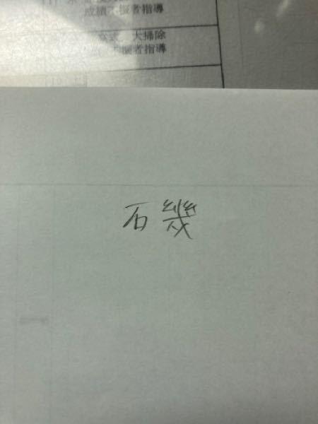 至急!! この漢字の読み方は何ですか?
