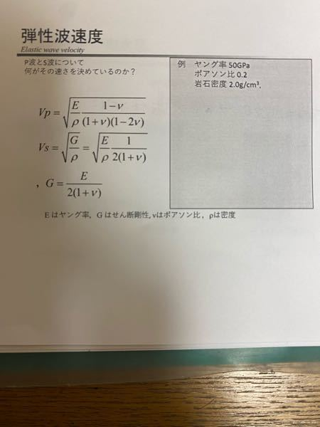 弾性波速度の問題です。 例)のヤング率50GPa、ポアソン比0.2、 岩石密度2.0g/cm^3の値を使います。 岩石密度はSI単位のkg/m^3に直す。 50GPa=50×10^9Paにする。 どな