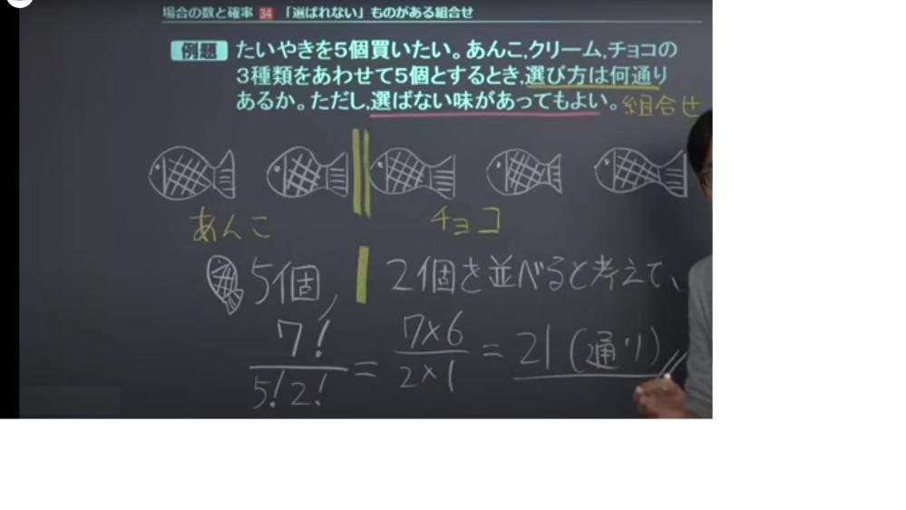 「選ばれない」ものがある組み合わせに関する質問 youtubeによる「選ばれない」ものがある組み合わせの講義を見ていたら、図(写真)のように解説していました。説明によると、仕切り「|」を入れて考えるのがポイントだとのことです。 全体=仕切り+たいやき=7 として7個を並べると考える、というものです。 7!/5!2!の立式は、合計n個のうちp個が同じもの、残りのうちq個が同じもの、さらに残りのうちr個が同じもの…のとき、これらすべてを1列に並べる方法の数は、 n!/(p!q!r!…) という、同じものを含む順列を求める公式と見ていいですか? 更に、一番お聞きしたいのは、『仕切りの意味:①なぜ仕切りは必要なのか?そもそも仕切りの意味は何なのか? ②なぜ仕切りをカウントする必要があるのか?』ということです。 youtubeの内容は、解法のテクニックとしては覚えられそうですが、上記のような、根本的な深い意味での理解が得られず悩んでいます。 分かりやすく教えて頂けると幸いです。 宜しくお願い致します。