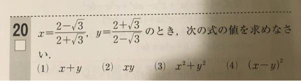 √の計算です。 ⑴x+yの途中式お願いいたします。 自身で計算すると2になってしまいます、、