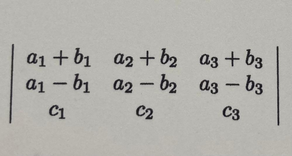 X= | a1 a2 a3 | ←行列式です。 b1 b2 b3 c1 c2 c3 とするとき、以下の行列式をXで表したいのですが、分かりません。教えて頂きたいです。