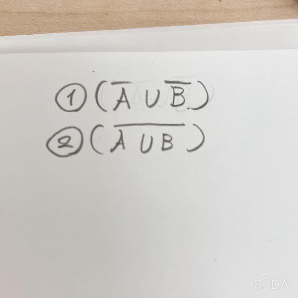 【数A集合】この2つの違いってなんですか?