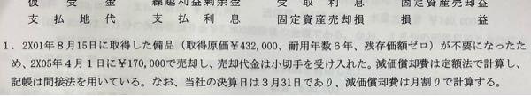 簿記三級の問題にてこの問題の減価償却費及び減価償却累計額の計算方法を教えていただきたいです。