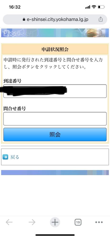 市立金沢高校の学校説明会を今日予約したのですが、届いたメールから「申し込み状況の確認はこちら」を押したらこの画面になりました(写真)。問い合わせ番号とはなんのことでしょうか?