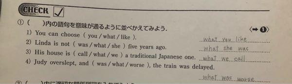 高校3年生英語表現の問題です。 写真の答えは合っていますか???