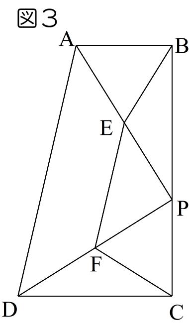 AB//CD、∠B=∠C=90度の台形ABCDの中に直角二等辺三角形APDのAP,DPの中点をそれぞれE,Fとし,頂点BからE,頂点CからFを結ぶ。 このとき,台形ABCDと四角形EBCFの面積比を求めなさい。なお,途中の計算も書くこと。 台形ABCDを△APBと△APDと△PDCにわけて考える ①△APB AP:EP=2:1 ②△APD △APD∽△EPFの相似比は2:1 →面積比は4:1 ③△PDC PD:PF=2:1 より, 8:3 は違いますか?