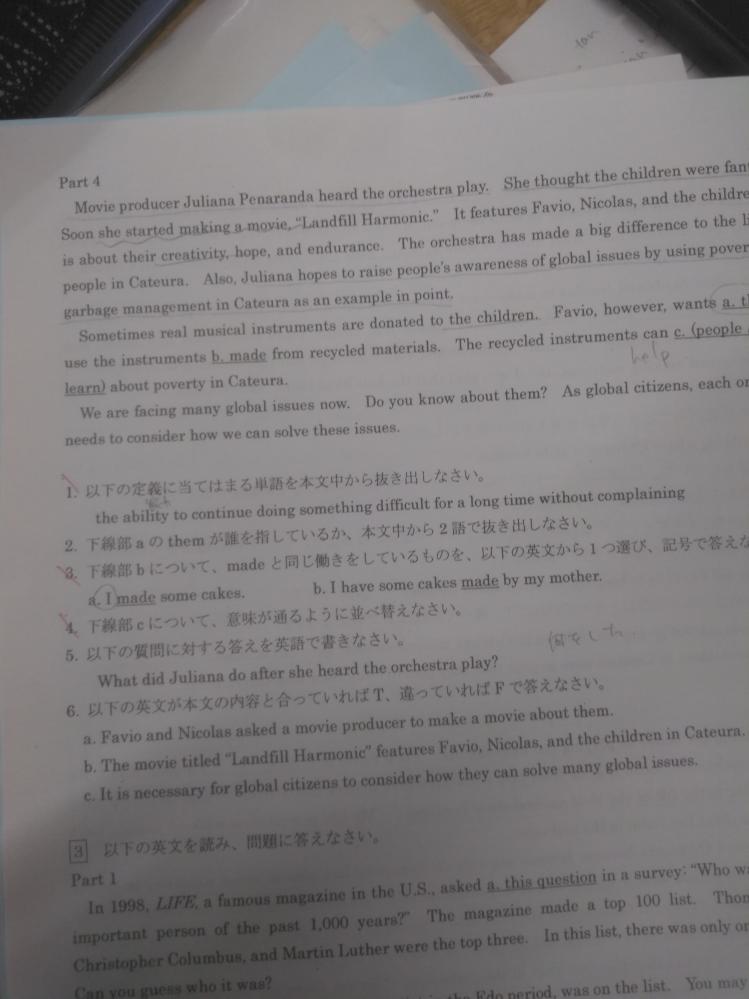 英語の問題で3の問題の答がBなのですが、それはなぜですか?